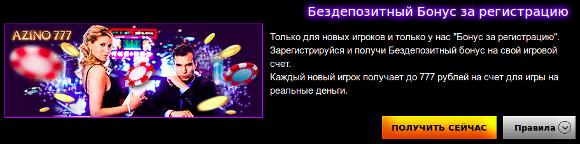 Azino777 Официальный Сайт - выбирайте лучшее