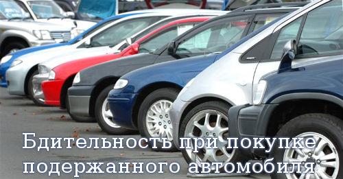 Бдительность при покупке подержанного автомобиля
