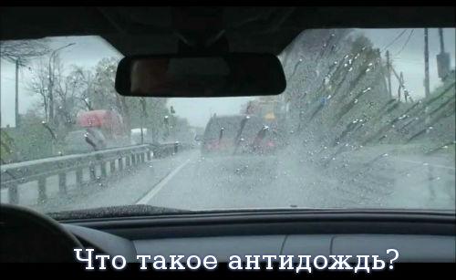Что такое антидождь?