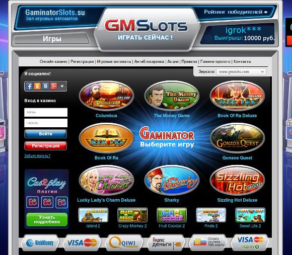 Играть в игровые автоматы Гаминатор бесплатно: большие победы начинаются с тренировок