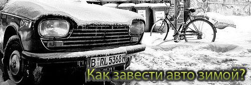 Как завести авто зимой?