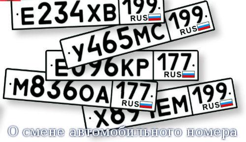 О смене автомобильного номера