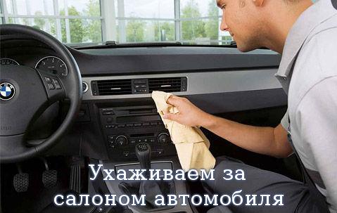 Ухаживаем за салоном автомобиля